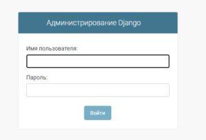 Как заменить надпись: «Администрирование Django»